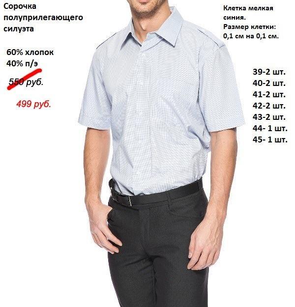 Молодежная Офисная Одежда С Доставкой