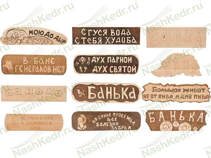 Надписи на деревянных табличках