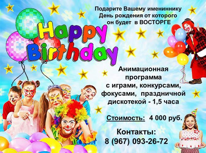 Программа на день рождения в домашних условиях
