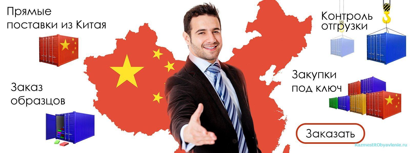 Как напрямую сделать заказ в китай