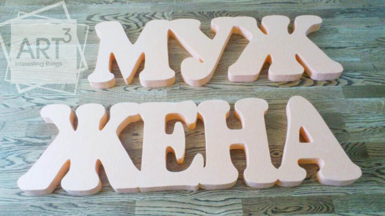 Как сделать объемные буквы из пенопласта своими руками