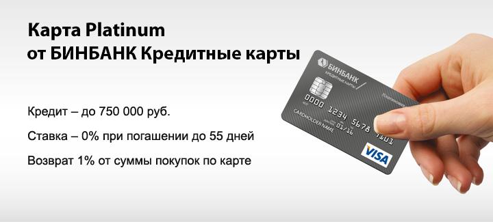 кто судился с бинбанком по кредитной карте приватбанка довольно быстро