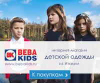 Bebakids Интернет Магазин Детской Одежды