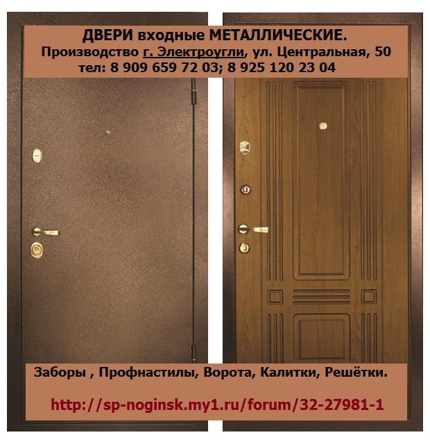 изготовление двери железные входные цены