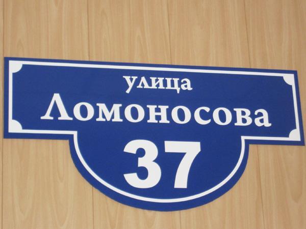 Москве адресные таблички на дом в тагиле источник информации