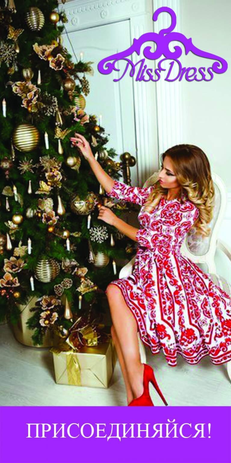 Люблю Платья Интернет Магазин