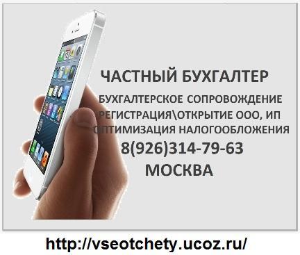 ликвидация ооо цена 20 000 московская область Тебе