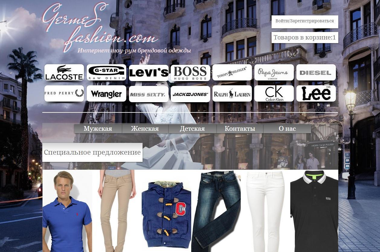 Интернет Магазин Дорогой Брендовой Одежды С Доставкой
