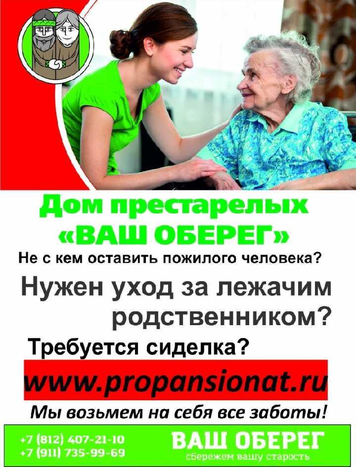 Ищу работу сиделки в пансионате в москве