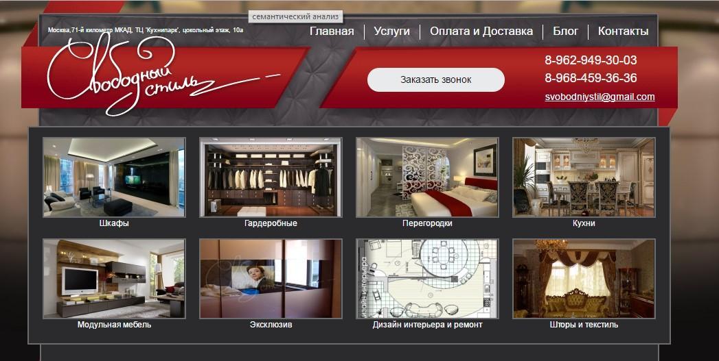 Изготовление мебели на заказ москва - доска бесплатных объяв.