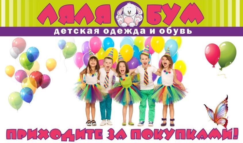 Магазины Детской Одежды В Ростове На Дону