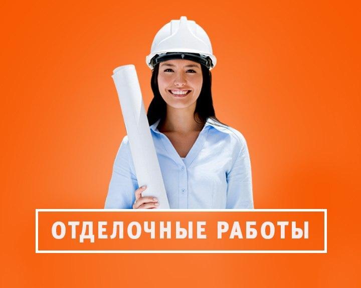 Москві отделочные работы в нижнем новгороде марте