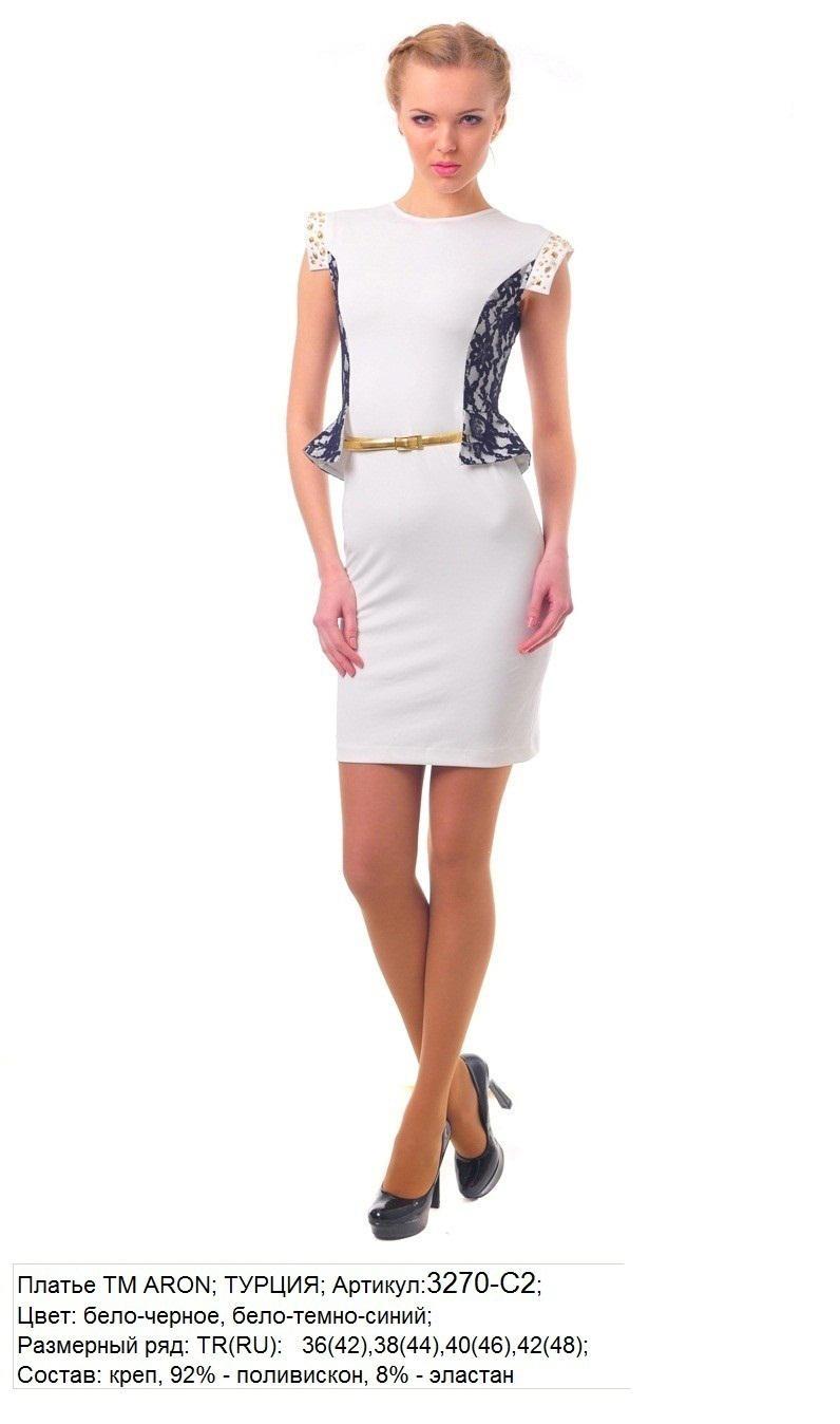 Женская Одежда Из Турции Купить Доставка