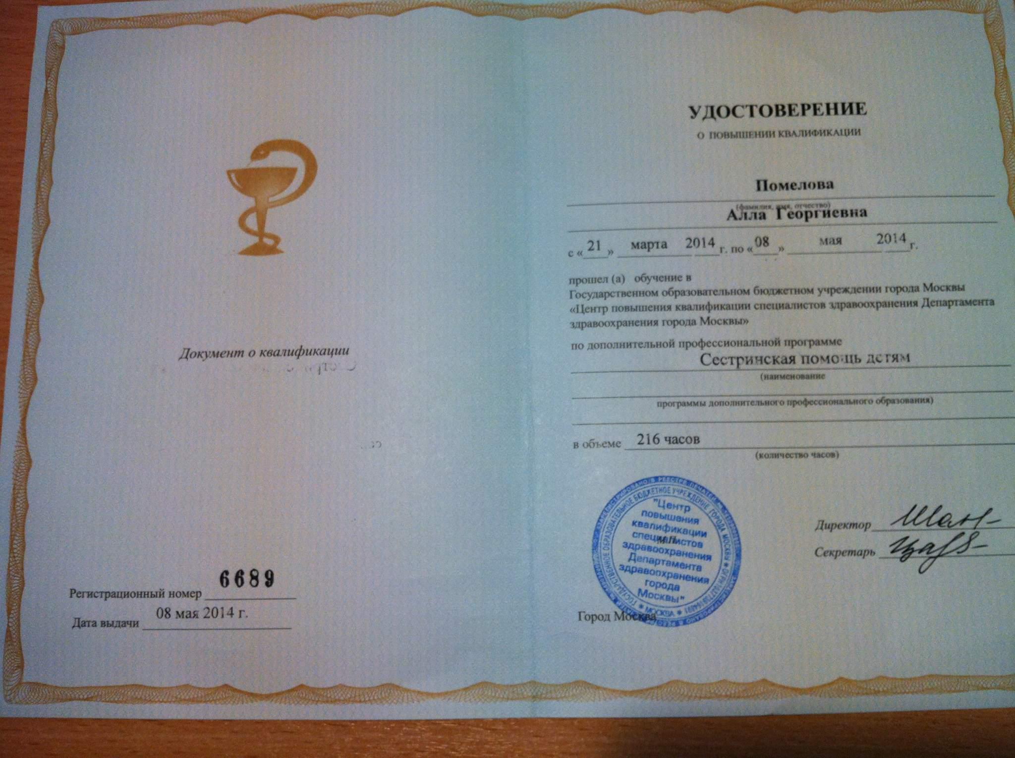 Курсы медсестер москва 16 фотография