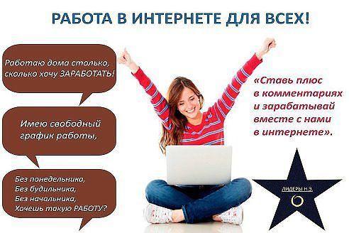 Предложение заработать в интернете
