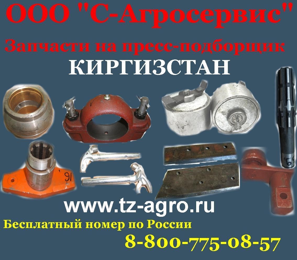 Пресс подборщик киргистан отзывы