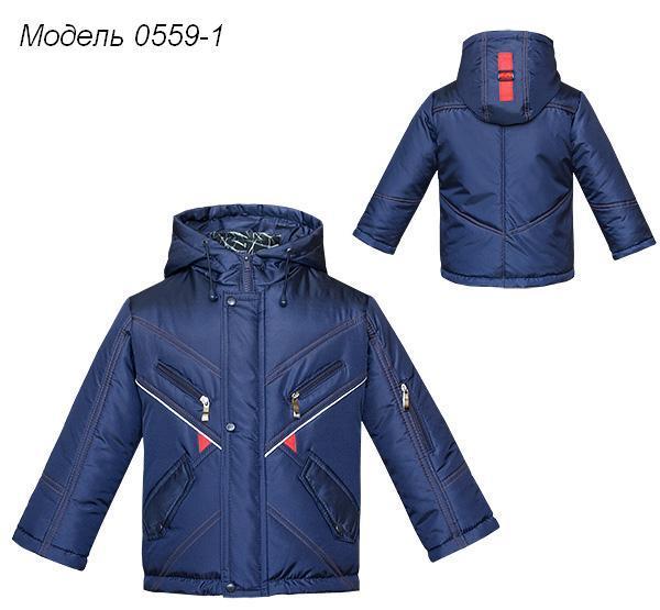 Купить Куртку Осень Для Мальчика Екатеринбург