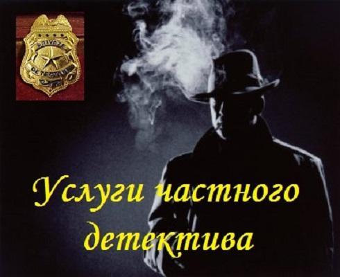 звездочки услуги частного детектива в барнауле этом