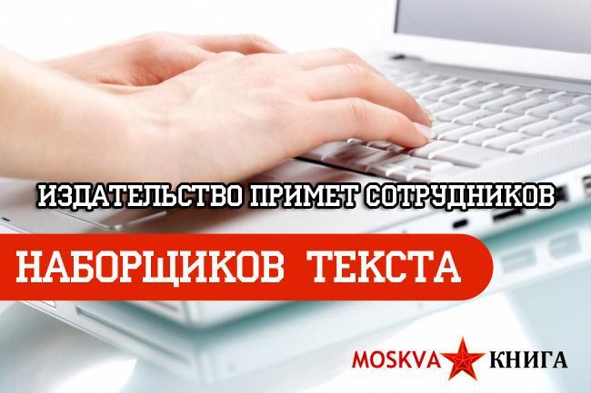 Устройство работа на дому перепичатывание текста проведенных проверках, отчеты