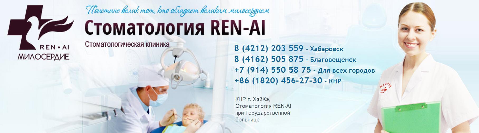 стоматология хабаровск цены прайс лист