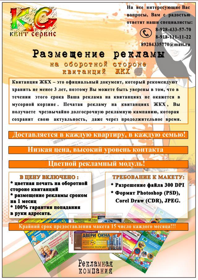 Размещение Рекламы На Квитанциях Жкх Договор