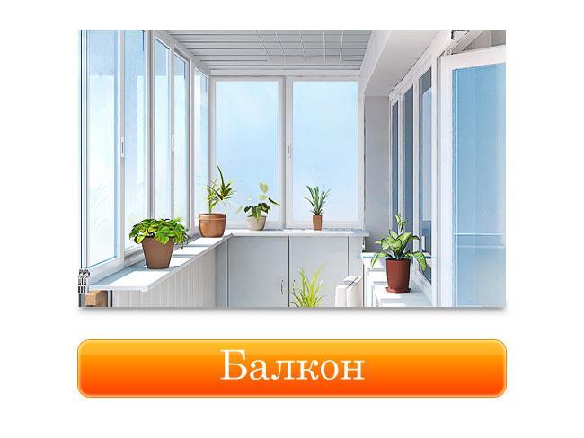 Компания окна балконы москвы. - мои статьи - каталог статей .