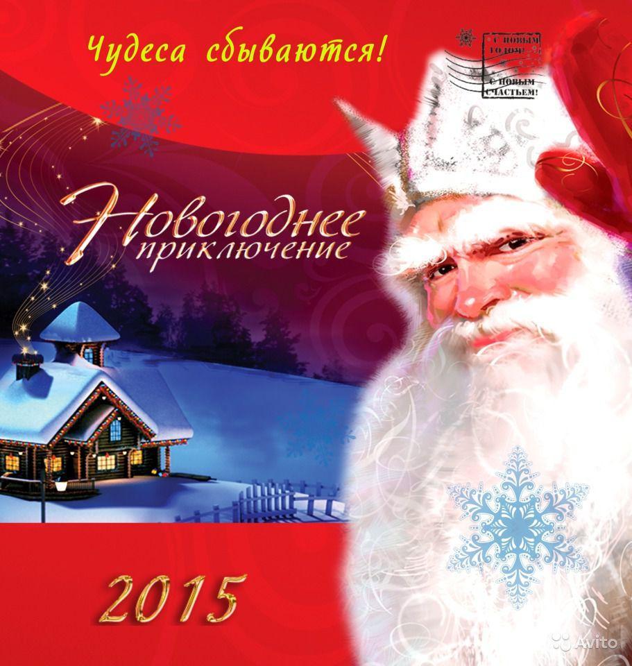 Новогоднее поздравление деда мороза именное