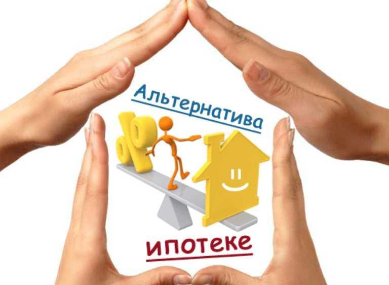 альтернатива ипотеке в россии корабли