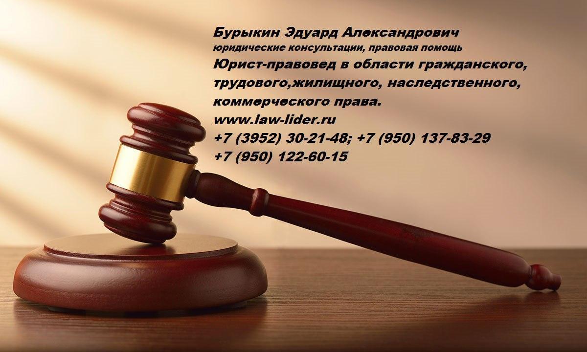 помощь юриста в иркутске уставился
