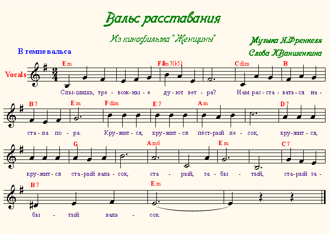 МИНУСОВКА К ПЕСНЕ СТАРЫЙ ВАЛЬСОК СКАЧАТЬ БЕСПЛАТНО